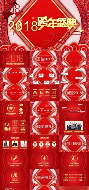 喜庆中国风年终盛典