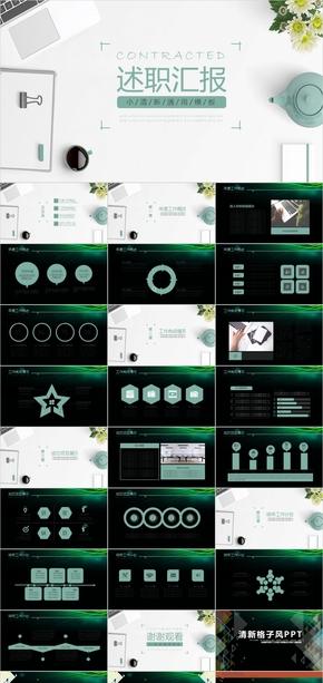 现代科技炫酷PPT模板
