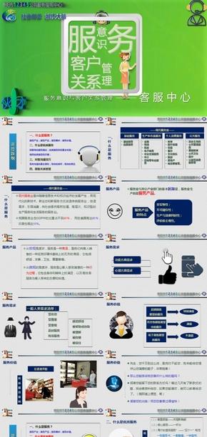 3 培训(客服、呼叫)课件共10节-服务意识与客户关系管理 微粒体扁平设计感 客服中心 呼叫中心