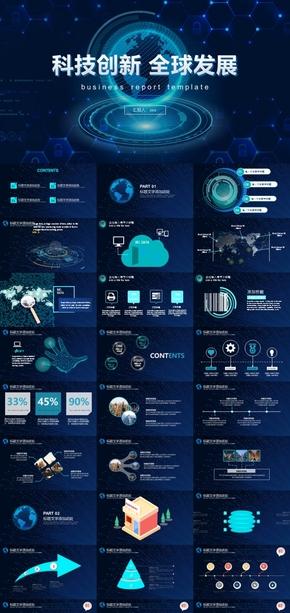 年终高端蓝色大数据商务汇报科技感
