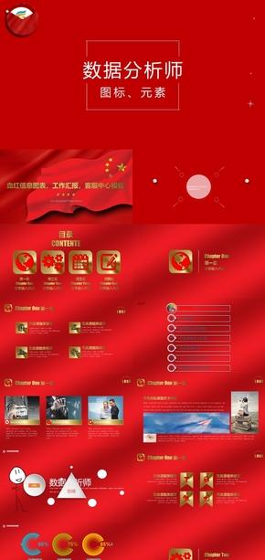 1.红色年会用 年度汇报 大气 大红,颁奖典礼,年终总结 公司汇报