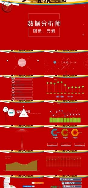 大气商务 红色 微立体