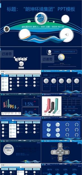 蓝色微立体信息QC发布PPT模版