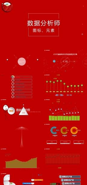 1.血红信息图表,工作汇报,客服中心模板 微粒体工作总结