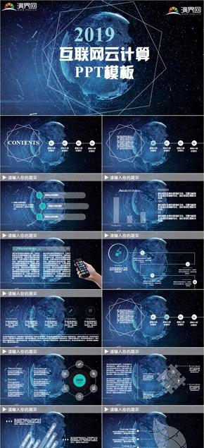 深藍色商業計劃書項目說明書PPT模板科技廣告590頁