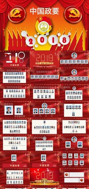 我的中国梦——党建工作汇报