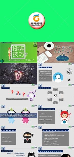 5 通用培训教程(客服服务、呼叫中心)整套10节-客户投诉处理技巧