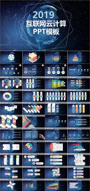 星空互联 全动画PPT模板
