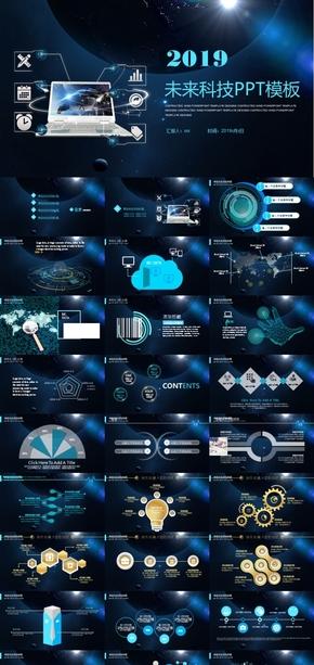 年终高端.科技星空太空宇宙 星辰大海工作总结