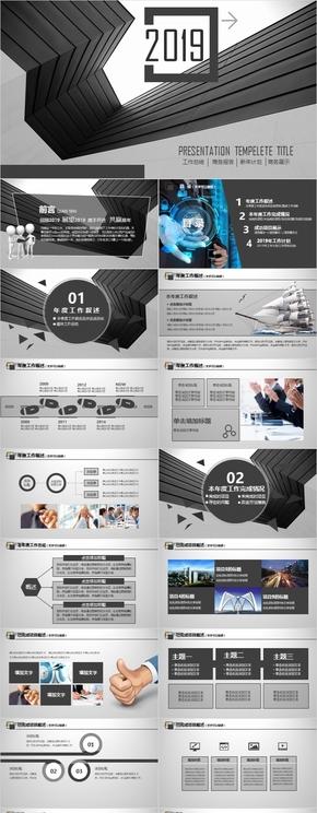 公司介绍企业宣传产品介绍简约