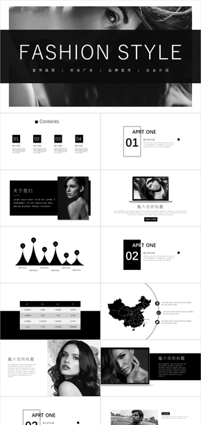 30宣传画册  时尚广告  品牌宣传  企业介绍