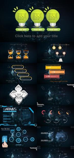 科技感工业科技模板.