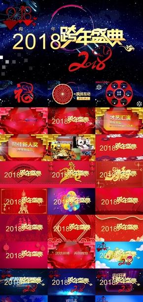 年终高端跨年颁奖+跨年晚会