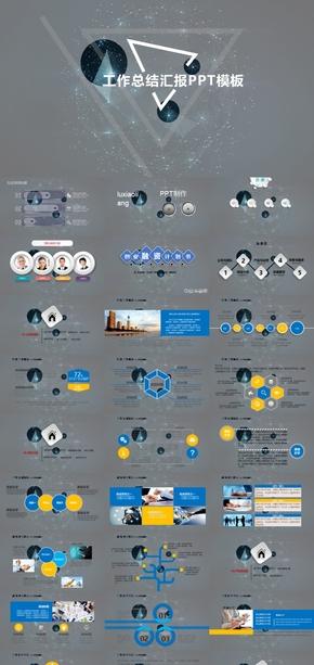 年终跨年几何创意工作总结报告科技感