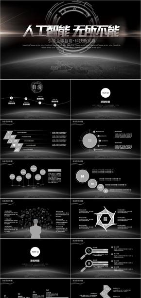 互联网信息安全大数据PPT模板