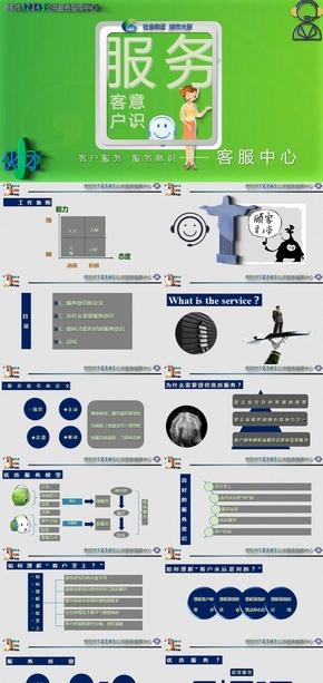 7 培训(客服、呼叫)课件共10节-客户服务意识 微粒体扁平设计感质感简介 客服中心 呼叫中心