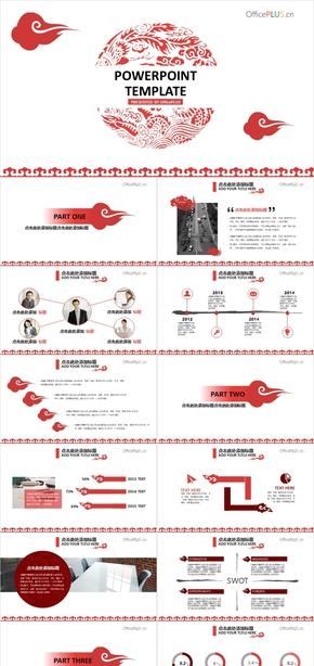 62项目策划-简约中国风-清新亮红-PPT模板