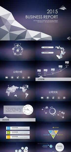 年终高端跨年蓝紫色网络信息科技