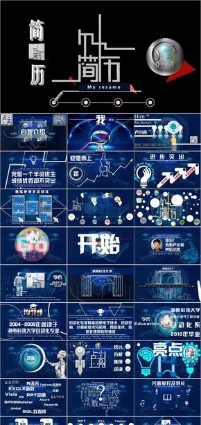 宇宙第一的简历,效果如视频,科技感IT分析师开发专用