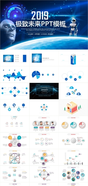 深蓝色网络信息科技汇报通用PPT模