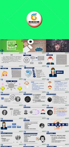 4 培训((客服服务、呼叫中心)共10节-客户服务沟通技巧