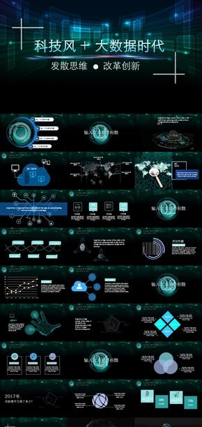 方块透明蓝色科技