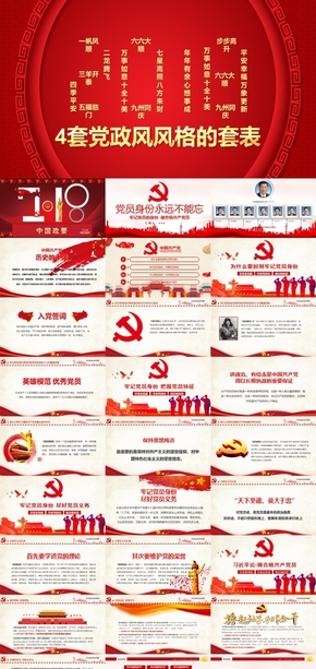 国际化党建模板