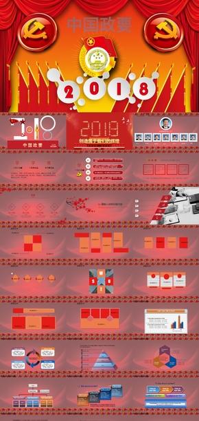 年终总结中国风 党政机关工作汇报总结