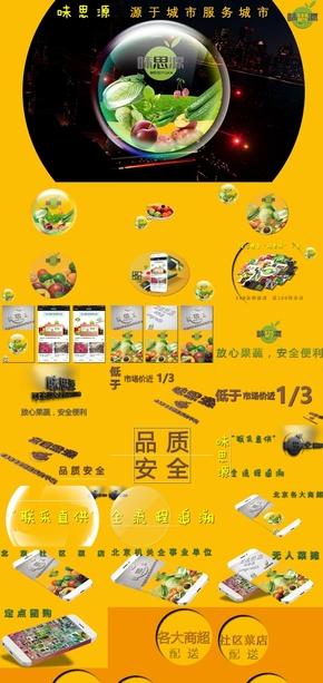 品牌 宣传 无人商店 水果 蔬菜_食物 产品发布 调研 推广