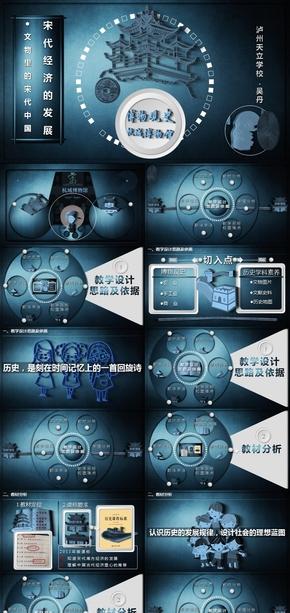 博物馆课件 - 旧蓝 - PPT视频 - 传统-质感-历史-机械 微粒体扁平设计感