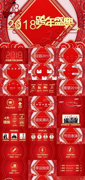 喜庆中国风年年度绩效业绩