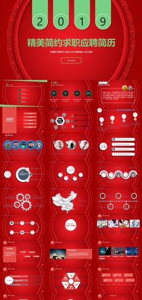 總結計劃PPT模板  求職簡歷PPT模板