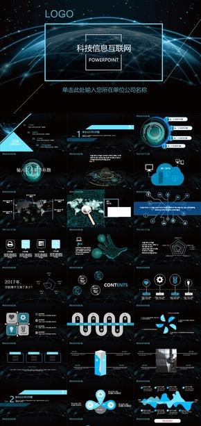 独一无二的科技感IT信息大数据