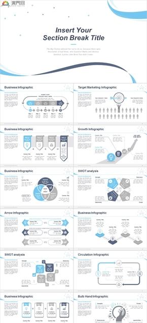 歐美創意咨詢商務動態PPT模板