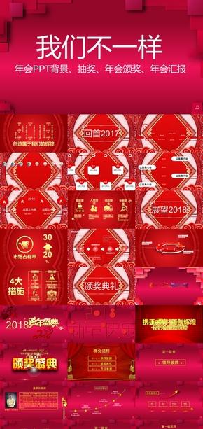 年终跨年年会颁奖-大红