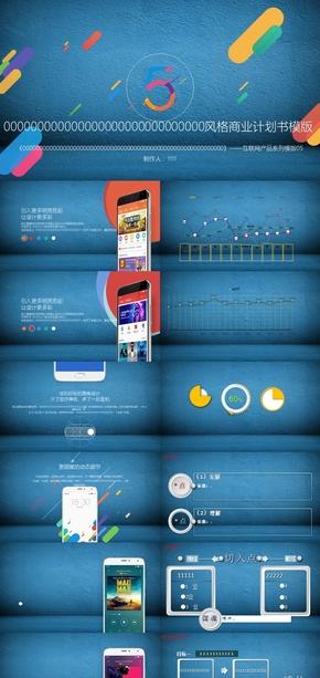 5.蓝色,科技感商业计划书 工作汇报 质感模版 工作总结 创业计划模板