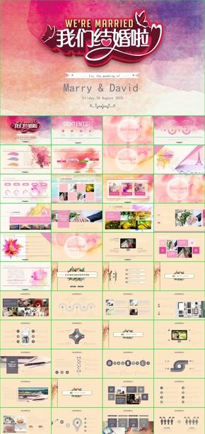婚礼策划粉红旅游相册