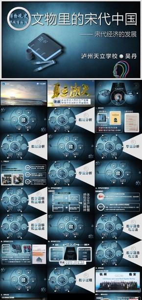 说课课件-旧蓝-PPT视频-传统-质感-历史-机械感-课程-教材