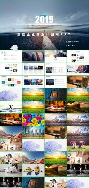 多图企业介绍旅游相册