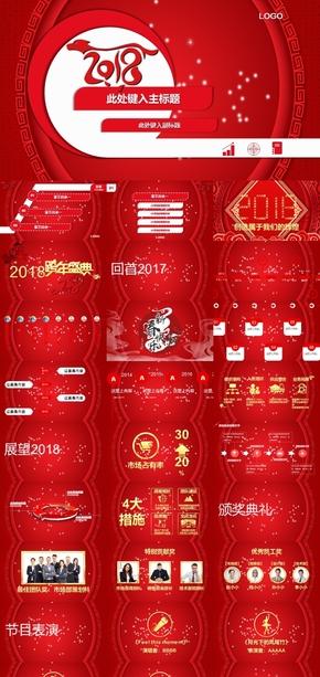 红色颁奖年终总结