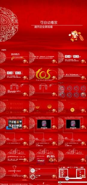 年终庆典猴年庆典商务新年庆