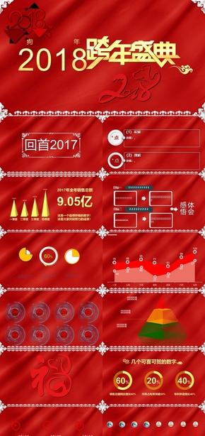 红色扁平颁奖年会PPT模板