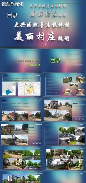 年终园林PPT.绿化设计说明