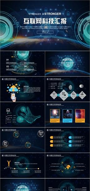 炫酷数字信息科技PPT模板