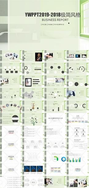 大气简洁欧美杂志风格汇报PPT模板
