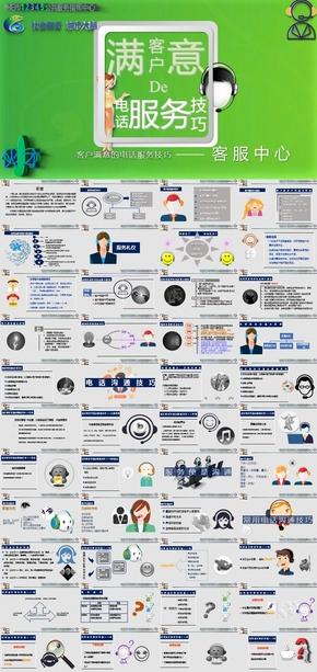 4 培训(客服、呼叫)课件共10节-客户服务沟通技巧 微粒体扁平设计感质感简介 客服中心 呼叫中心