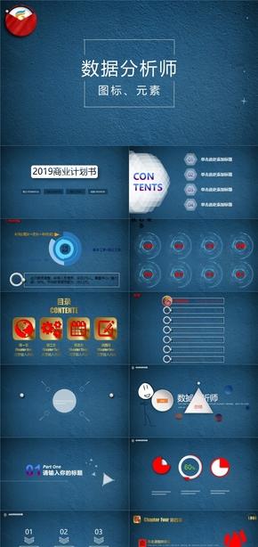 电子通讯行业科技汇报