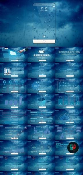 年终跨年交互蓝色荧光科技感 互联网 人工智能汇报 呕心沥血制