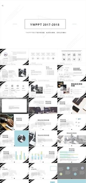 簡潔商務風模板