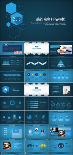 科幻蓝IT信息公司商业计划